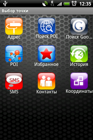 destinator 9 android
