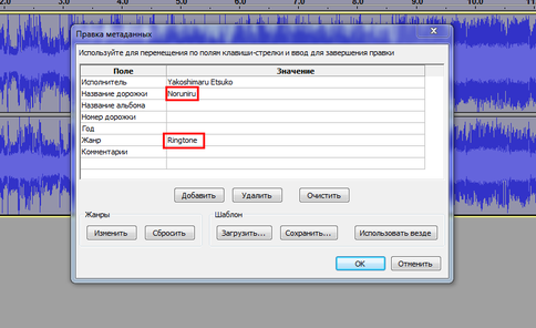 WP7 Ringtones Audacity Tag