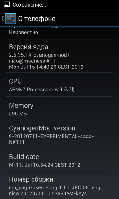 HTC Desire S Android 4.1 JB About