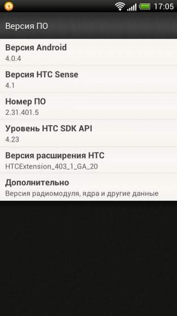 HTC ONE S Android 4.0.4 360x640   Обновление HTC One S до Android 4.0.4 и Sense 4.1