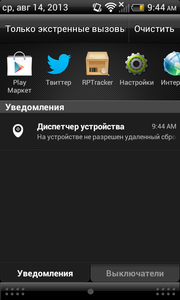 Screenshot_2013-08-14-09-44-31