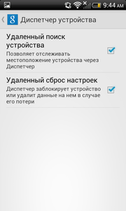 Screenshot_2013-08-14-09-44-48