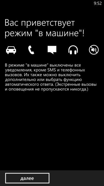 "Режим ""в машине"" Windows Phone 8 GDR3"