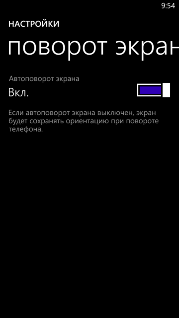 Закрепление положения экрана в Windows Phon 8 GDR3