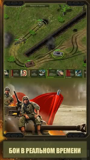 Iron5: Tanks для Android