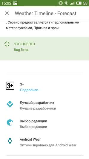 Приложение совместимо с Android Wear