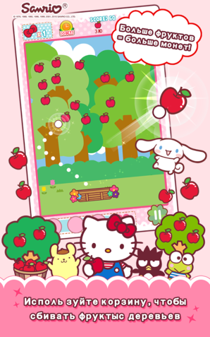 Hllo Kitty Orchad для Android