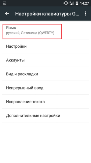 Язык на Android