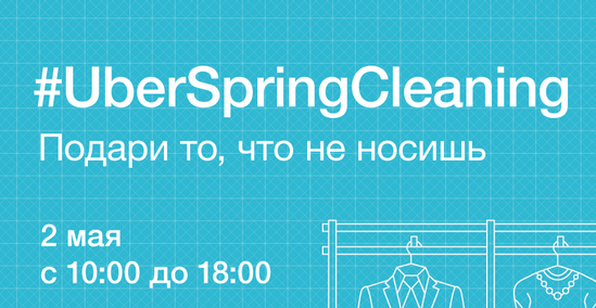 Акция Uber Sprint Cleaning
