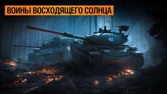Японские танки в World of Tanks Blitz