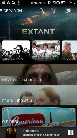 «Амедиатека» на Android
