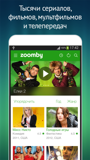 Zoomby на Android
