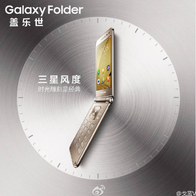 Samsung Galaxy Folder 2 на постере