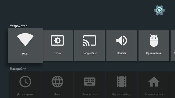 Настройки Android TV