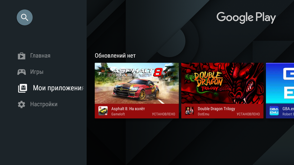 Play Маркет на Android TV