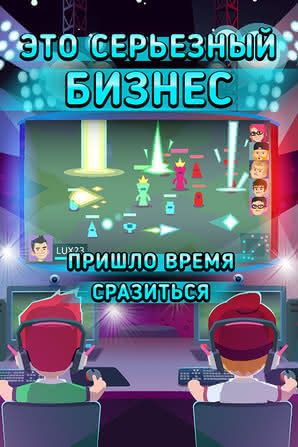 League of Gamers для Android