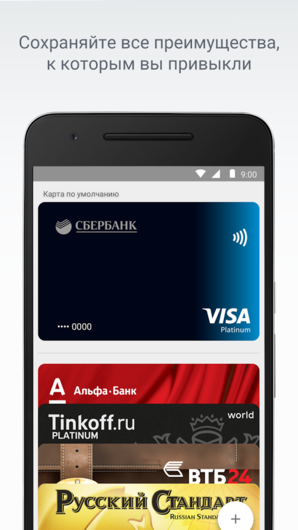 Android Pay для Android