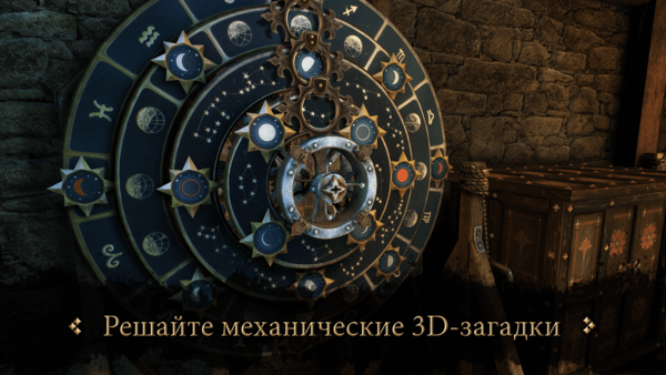 The House of Da Vinci для Android