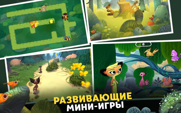 «Лео и Тиг» для Android