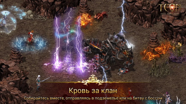 Teon для Android