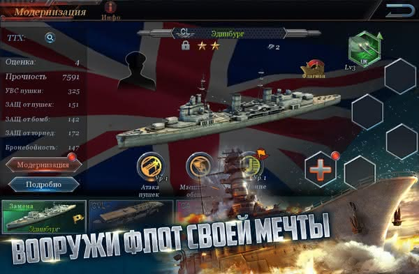 Empire of warships