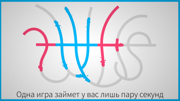 Lines для Android