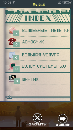 The Firm для Android