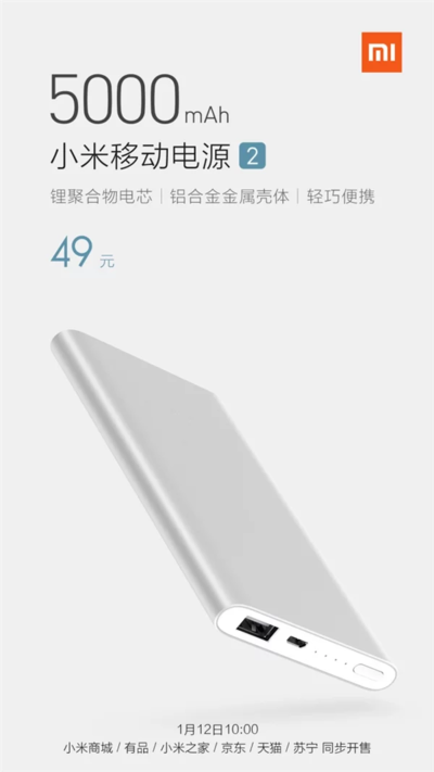 Xiaomi Mi Power 2 5000 mAh
